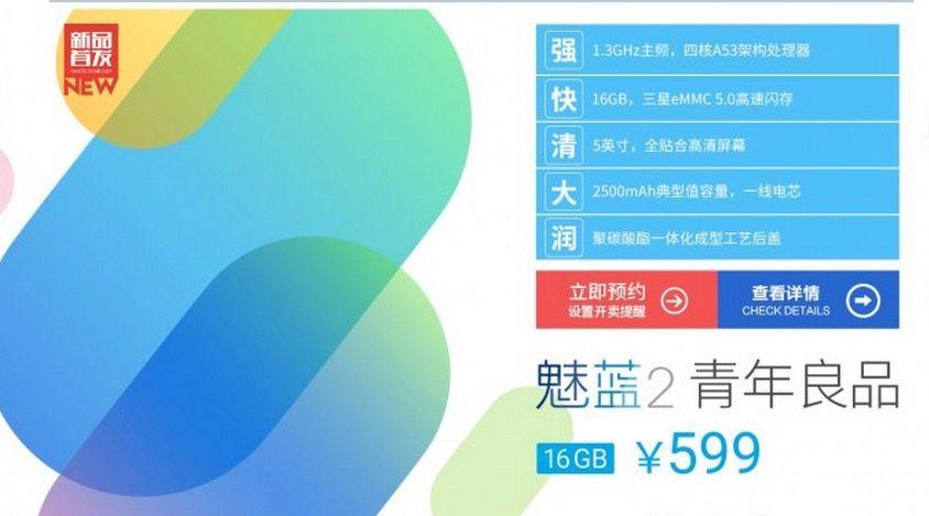 Especificaciones y precio Meizu M2