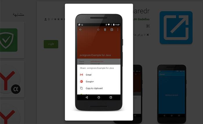 Sharedr para Android