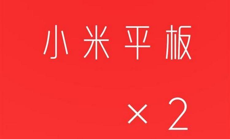 Teaser de la Xiaomi Mi Pad 2