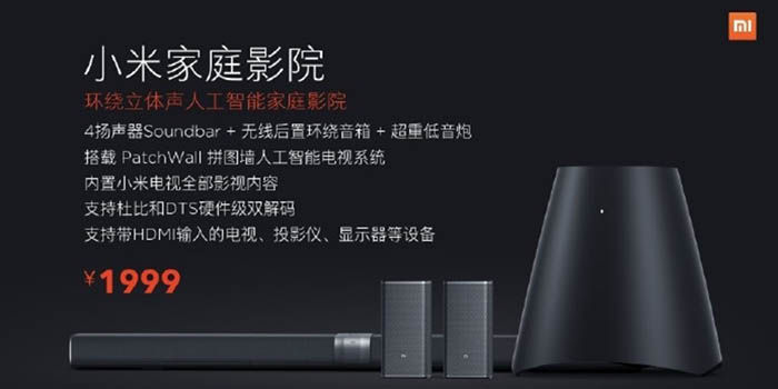 xiaomi-home-theater