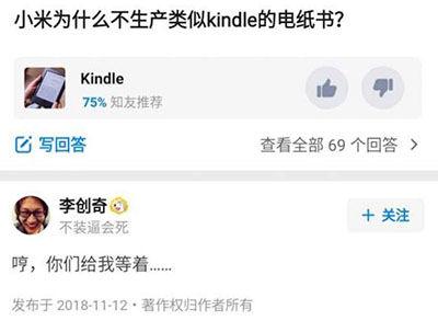Xiaomi competencia Kindle