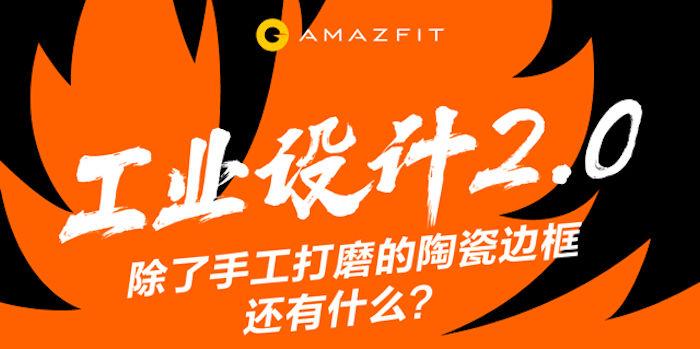 fecha presentacion xiaomi amazfit 2