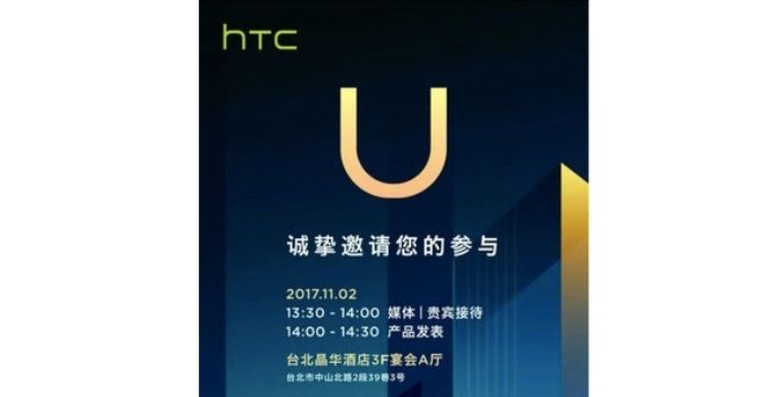 htc u11 plus fecha presentacion