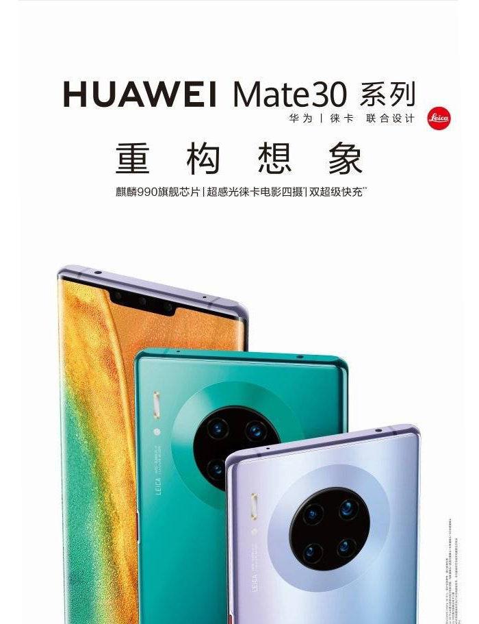 mate 30 poster