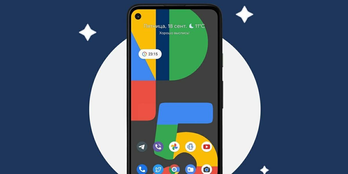 precio filtrado google pixel 5