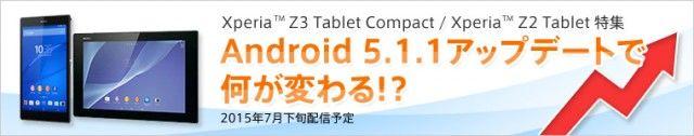 xperia-z2-xperia-z3-android-5.1.1-lollipop